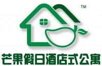 东莞市青芒果酒店管理有限公司