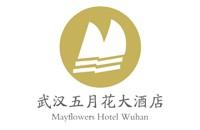 武汉五月花酒店管理有限公司