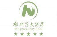 慈溪市杭州湾大酒店有限公司