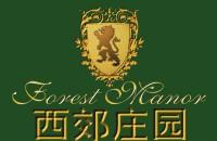 上海西郊庄园国际俱乐部酒店管理有限公司