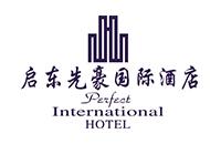 江苏省启东先豪国际酒店