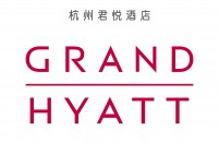 杭州君悦酒店 Grand Hyatt Hangzhou