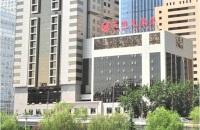 北京艾维克酒店物业管理有限责任公司