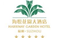 吴江海悦花园大酒店有限公司