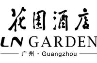 廣州花園酒店有限公司