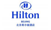 北京希尔顿酒店