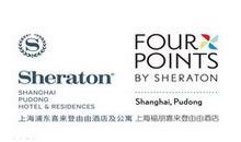 上海浦东喜来登由由酒店及公寓Sheraton Shanghai Hotel and Residence, Pudong