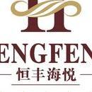 深圳恒丰海悦国际酒店有限公司