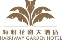 东莞丽池海悦酒店有限公司