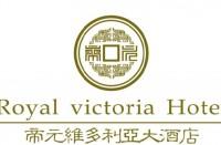 厦门帝元维多利亚大酒店有限公司