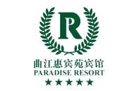 西安曲江惠宾苑宾馆有限公司