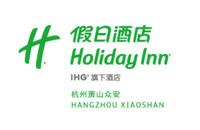 杭州众安假日酒店