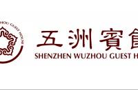 深圳市五洲宾馆有限责任公司