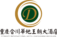 重庆合川华地王朝酒店有限责任公司