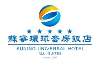 江苏苏宁环球套房饭店有限公司