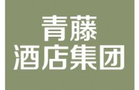 宁波青藤酒店集团有限公司