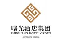 曙光酒店管理集团有限公司