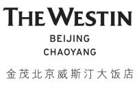 北京金茂威斯汀大饭店