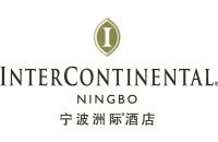 宁波洲际酒店