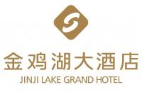 苏州工业园区金鸡湖大酒店有限公司