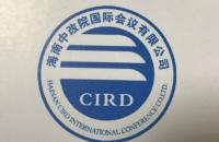海南中改院国际会议有限公司