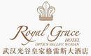 武汉皇家格雷斯大酒店有限公司