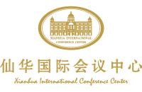 仙华国际会议中心