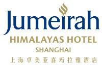 上海卓美亚喜玛拉雅酒店(Jumeirah Himalayas Hotel Shanghai)