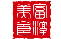 上海富淳餐饮管理有限公司