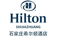 石家庄希尔顿酒店