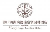海口鸿洲埃德瑞皇家园林酒店有限公司