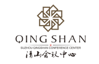 苏州清山会议中心