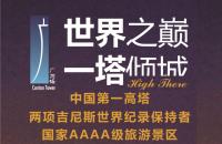 广州塔旅游文化发展股份有限公司经营管理分公司