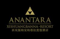 西双版纳安纳塔拉度假酒店-Anantara Xishuangbanna Resort & SPA