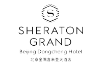 北京金隅喜来登大酒店(Sheraton Grand Beijing Dongcheng Hotel)