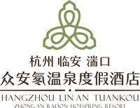 杭州临安湍口众安氡温泉度假酒店有限公司