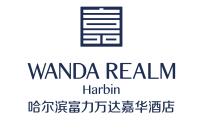 哈爾濱富力萬達嘉華酒店Wanda Realm Harbin