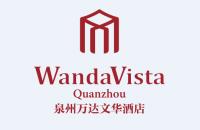 泉州万达文华酒店Wanda Vista Quanzhou