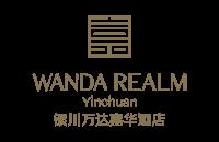 银川万达嘉华酒店Wanda Realm Yinchuan