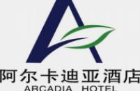 西柏坡阿尔卡迪亚酒店