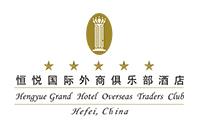 合肥恒悦国际外商俱乐部酒店有限公司