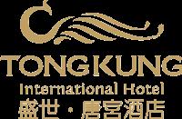 乾县盛世唐宫酒店运营管理有限公司