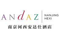 南京河西安达仕酒店 Andaz Nanjing Hexi