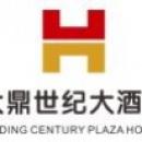 成都大鼎世纪大酒店