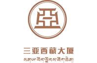 三亚藏苑西藏大厦有限公司西藏大厦酒店