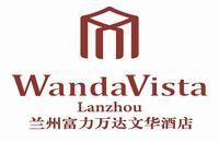 兰州万达文华酒店Wanda Vista Lanzhou