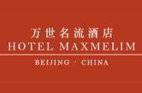 万世名流酒店 Hotel Maxmelim