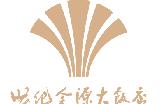 宁波杭州湾新区世纪金源大饭店有限公司
