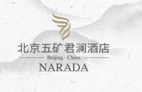 北京五矿君澜酒店