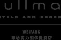 潍坊万达铂尔曼酒店Pullman Weifang Wanda